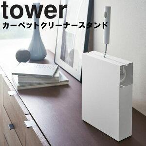 tower カーペットクリーナースタンド タワー 【収納 リビング タワーシリーズ 山崎実業 コロコロ収納】