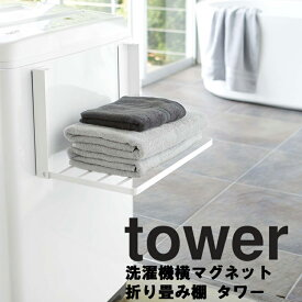 tower 洗濯機横マグネット折り畳み棚 タワー 【磁石 収納 タワーシリーズ 山崎実業】
