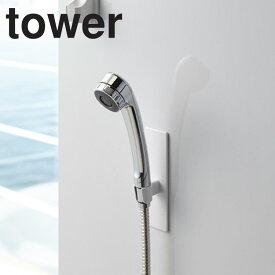 tower マグネットバスルームシャワーフック タワー【お風呂 バスルーム 磁石 タワーシリーズ 山崎実業】