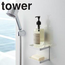 tower マグネットバスルームソープトレー 2段 タワー【お風呂 バスルーム 収納 石鹸 トレー ラック 磁石 タワーシリーズ 山崎実業】