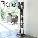 【山崎実業】Plate コードレスクリーナースタンド プレート【リビング 掃除機 掃除機立て 収納 立ち置き】