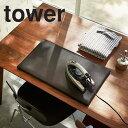 tower 平型アイロン台 タワー (約60×36cm)【アイロン掛け 足なし シンプル モノトーン タワーシリーズ 山崎実業】