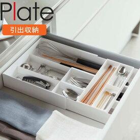 Plate 伸縮&スライドカトラリートレー プレート ホワイト 3384【台所 キッチン 山崎実業】
