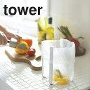 tower ポリ袋エコホルダー タワー 【キッチン キッチンスタンド ポリ袋 ごみ箱 エコホルダー ポリエコ 台所 ゴミ袋 引…