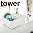 tower 水切りセット タワー【キッチン 台所 シンク 洗い桶 食器洗い 大容量 タワーシリーズ 山崎実業】