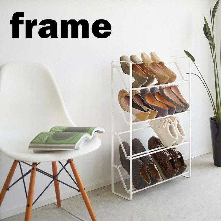 frame スリムシューズラック フレーム 4段【玄関 収納 靴 シューズ 下駄箱 ラック 山崎実業】