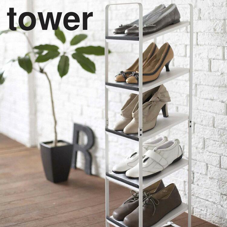 【山崎実業】tower シューズラック タワー ホワイト 6465【玄関 収納 靴 シューズ 下駄箱 ラック スリム タワーシリーズ】