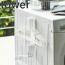 tower マグネット洗濯ハンガー収納ラック タワーS【洗濯 洗濯機 ハンガー 整理整頓 収納 磁石 タワーシリーズ 山崎実業】