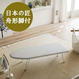 日本の匠シリーズ舟型アイロン台 アルミコート 1225 【アイロン掛け 山崎実業】