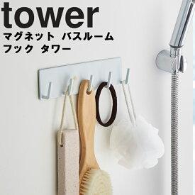 tower マグネットバスルームフック タワー【風呂場 バスルーム 整理整頓 収納 壁かけ 磁石 タワーシリーズ 山崎実業】