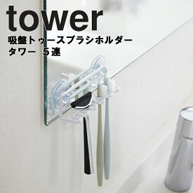tower 吸盤トゥースブラシホルダー タワー 5連 【歯磨きスタンド 歯ブラシ立て 鏡 収納 バスルーム 洗面所 タワーシリーズ 山崎実業】