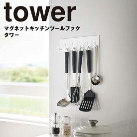 tower マグネットキッチンツールフック タワー 【キッチン 台所 収納 磁石 おしゃれ タワーシリーズ 山崎実業】