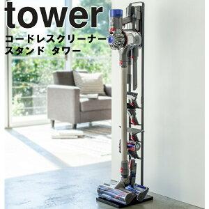 tower コードレスクリーナースタンド タワー 【ダイソン専用 リビング 掃除機 掃除機立て 収納 立ち置き タワーシリーズ dyson 山崎実業 SV18(本体のみ)SV21/V15/V12//V11/V10/V8/V7/V6/DC74/DC68/DC62/DC61/DC