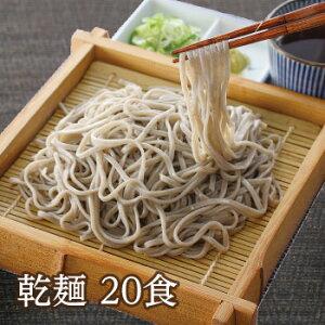 越前そば20食 乾麺 あす楽対応 常温 ギフト まとめ買い