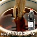 自家製ボトル入りそばつゆ 1.8L ざるかけ両用濃縮タイプ 常温 そばつゆ 蕎麦 そば