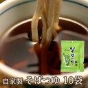 そばつゆ(10袋入り)常温