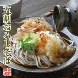 【送料無料】辛味おろしそば8食セット おろしそば専用七味付き三木谷社長も大絶賛!