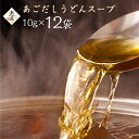 【 最大半額 スーパーセール 】長崎 島原 素兵衛屋 あごだし うどんスープ 粉末 たっぷり うどん noodle レシピ 鍋