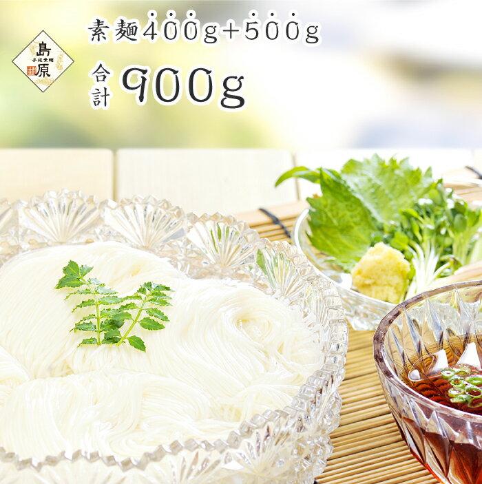 素兵衛屋 手延素麺 島原 900g