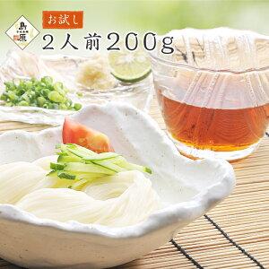 手延素麺 島原 「技」200g 2人前 送料無料 ポイント消化