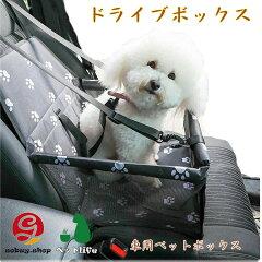 送料無料犬車用シート汚れ防止ドライブボックス犬グッズカー用品犬ドライブ愛犬ポメラニアン子犬柴犬対応