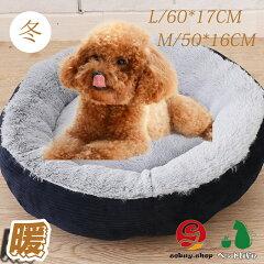 猫ベッド犬ベッド冬暖かいベッドクッションソッファ寝床秋冬あったか防寒対策ぐっすり眠る子猫子犬小型犬中型犬丸形犬用猫用寝台ネビイML