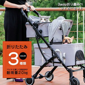 ペットカート 折りたたみ 小型犬 多頭 中型犬 ペットバギー カート 犬用 対面式 バギー 耐荷重20kg 3way キャリーバッグ 猫用 ペット ペットキャリー ドッグカート 軽量 取り外し可能 通院 4輪