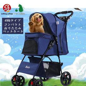 送料無料 ペットカート 4輪 多頭 ペット 犬 猫用品 折りたたみ ペット バギー ドッグカート カート 軽量 散歩 お出かけ 折り畳み 耐荷重15kg