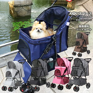 送料無料 小型犬 ペットバギー ペットカート 4輪 多頭 ペット カート 犬 猫 用品 取り外し 中型犬 犬 カート 折りたたみカート 折り畳みカート ペット用カート ペット用キャリー ペット バギ