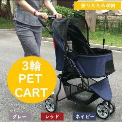 送料無料ペットカート3輪多頭小折りたたみコンパクト収納ペットカートペットバギードッグカート軽量散歩お出かけ補助介護犬猫型犬中型犬