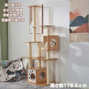 キャットタワー 木製 MDF 頑丈 据え置き おしゃれ 麻紐 爪とぎボール 猫ベッド 安全安心 ペット用品 猫用品 猫タワー キャットハウス キャット 猫 爪とぎ【ナチュラル】