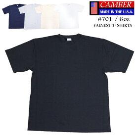 在庫処分セール キャンバー CAMBER 半袖 Tシャツ ファイネスト FAINEST T-SHIRTS #701 大きいサイズ 丸首 クルーネック 6オンス 無地 厚手 アメリカ製 定番 【メール便】 【送料無料】