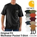 【楽天スーパーSALE エントリーでポイント5倍!!】カーハート carhartt Uネック 半袖Tシャツ 無地ポケット ロゴ付 メンズ ORIGINAL FIT(K87)【正規品】【DM便発送可(1