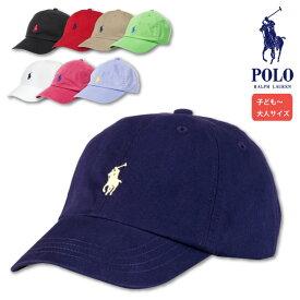 セール ポロ ラルフローレン ボーイズ POLO Ralph Lauren BOYSベースボールキャップ Base Ball Caps メンズレディース ポニー 帽子 (323552489) 【ネコポス(1点のみ)】【正規品】【送料無料】