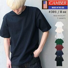 キャンバー CAMBER MAX WEIGHT T-SHIRTS 8オンス 無地 厚手 半袖 Tシャツ 大きいサイズ メンズ #301 定番【正規品】【メール便】【送料無料】