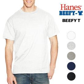 ヘインズ Hanes USA規格 半袖 ビーフィー Tシャツ BEEFY-T 無地 コットン シンプル トップス メンズ レディース ユニセックス 大きいサイズあり【正規品】【メール便】