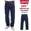 リーバイス505【Levi's】ストレートフィットジーンズデニムパンツ/ジーパン/リンセッドColor:Rinsed(0216)levis505デニムパンツlevi's/Levi's/LEVI'S