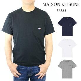 夏物最終 セール メゾン キツネ MAISON KITSUNEポケットつき 半袖 Tシャツ トリコロール フォックスパッチ クルーネック 丸首 ポケT トップス メンズ男性用 大きいサイズあり【正規品】【ネコポス(1点のみ)】