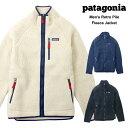 パタゴニア Patagoniaメンズ レトロ パイル フリース ジャケットMen's Retro Pile Fleece Jacket 秋冬 長袖 ラグランスリーブボア アウトドア アウター ブランド