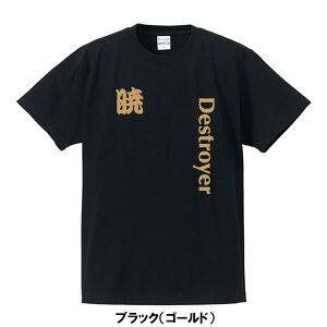 ■戦艦Tシャツ■暁(あかつき)Destroyer(駆逐艦)■ポリエステル100%■サイズ3L4L5L■大きいサイズ■ビッグサイズ■おもしろTシャツ■半袖