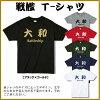 ■戦艦Tシャツ■大和(やまと)Battleship■綿100%■サイズS〜XL■面白いTシャツ■目立つTシャツ