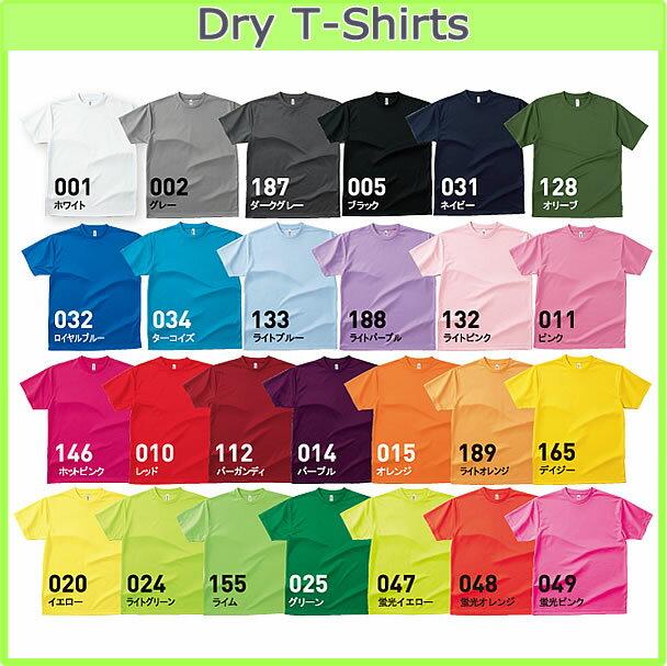 ■ドライTシャツ■ゲームシャツ(無地タイプ)■チームオーダーユニフォーム■マーキング可■1枚からOK!■全26色■ポリエステル100%■サイズ 130cm〜5L■クラスTシャツ、バレーボールユニフォームにも