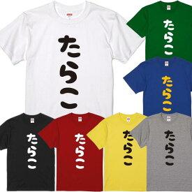 ■たらこTシャツ■おにぎりTシャツ■面白Tシャツ■綿100%■サイズ 90cm〜4L■全7色■面白いTシャツ■おもしろTシャツ■大きいサイズ■半袖■狗巻棘、呪術廻戦