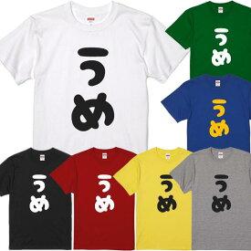 ■うめTシャツ■おにぎりTシャツ■面白Tシャツ■綿100%■サイズ 90cm〜4L■全7色■面白いTシャツ■おもしろTシャツ■大きいサイズ■半袖■狗巻棘、呪術廻戦