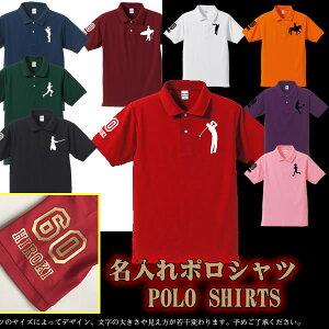 ■名入れポロシャツ■全9色■サイズ XS〜5L■おもし...