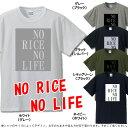 ■ご飯なしじゃ生きられない■No RICE No Life■綿100%■サイズ S〜4L■全5色■面白いTシャツ■パロディTシャツ■大…