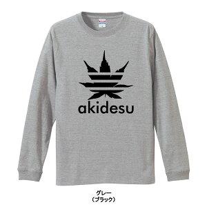 【ロンT】akidesu(秋ですもみじです紅葉)Tシャツ■ロンT■アディダス(adidas)パロディ■面白Tシャツ■綿100%■サイズ XS〜3L■全8色■面白いTシャツ■おもしろTシャツ■大きいサイズ■長袖■