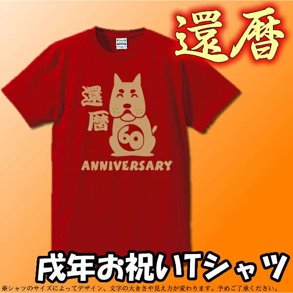■60ANNIVERSARY(戌年、いぬ年、犬年、オジサン笑顔)■スタンダードTシャツ■綿100%■サイズ S〜4L■お祝いTシャツ■還暦Tシャツ(赤)■おもしろTシャツ■半袖