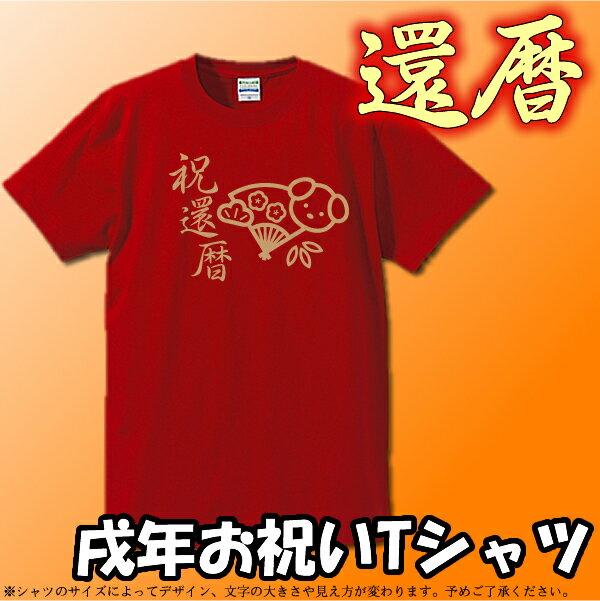 ■60ANNIVERSARY(戌年、いぬ年、犬年、扇)■スタンダードTシャツ■綿100%■サイズ S〜4L■お祝いTシャツ■還暦Tシャツ(赤)■おもしろTシャツ■半袖