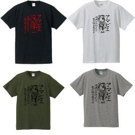 ■アマビエ半袖Tシャツ■面白Tシャツ■綿100%■90cm〜4L■4色■面白いTシャツ■おもしろTシャツ■大きいサイズ■半袖■コロナウィルス対策、疫病が流行れば、私の絵を見せよ
